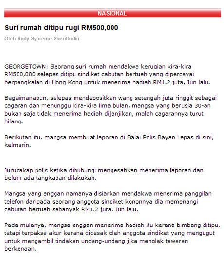 The con is still on hong kong scam alert shimworld 2007 berita harian spiritdancerdesigns Gallery