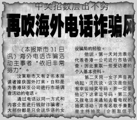 hk-scam-alert-blog.jpg